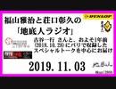 福山雅治と荘口彰久の「地底人ラジオ」  2019.11.03   古谷一行 さんと、およそ1年前(2018.10.28)にパリで収録した、スペシャルトークを独占公開