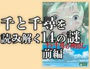 #306 岡田斗司夫ゼミ 千と千尋を読み解く14の謎・前編+放課後放送