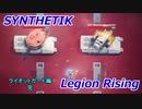 [ゆっくり実況プレイ] SYNTHETIK : Legion Rising ライオットガード (110%) Stage 4