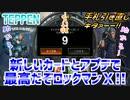 【実況】新しいカードとアプデで最高だぞロックマンX!!【TEPPEN】