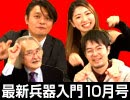 「ほぼ隔月刊 最新兵器入門 10月号」 #国際政治ch 59後編