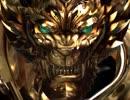 【ガロ】エキセントリック黄金騎士鋼牙【MAD】