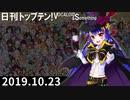 日刊トップテン!VOCALOID&something【日刊ぼかさん2019.10.23】