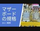 #026【自作PC】マザーボードの主な規格を説明【ATX・Micro-ATX・Mini-ITX】