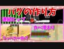 【マリオメーカー2】連続ヒップドロップやカベ埋まりなど3つのバグの作り方(連続ヒップドロップ・クッパカベ抜け・カベ埋まり)