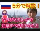 【行く人は必ず見てください!】5分で分かる、ウラジオストクの治安と注意すべき点を解説します!