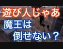 【第五人格 Identity V】遊び人じゃあ魔王は倒せない?
