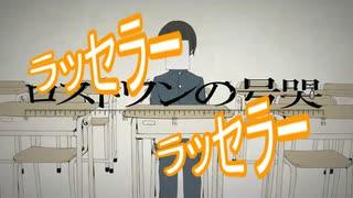 再投稿【ピゑロ】ロストワンの号哭【跳ねてみた!】