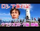 【ロシア旅行記Part.1】ウラジオストクはほんとにヨーロッパだった!