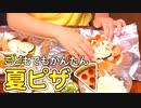夏ピザをつくろう【つっつクッキン!】