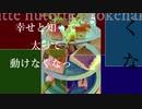 【オリジナル】恋太りdiet【初音ミク】