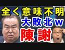 韓国議長が天皇発言に改めて謝罪するも全く意味不明。新たな首脳会談まで提案するがG20国際会議もキャンセルで大敗北…【海外の反応】