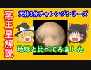 【ゆっくり解説】忙しい人のための天体3分チャレンジ 冥王星