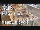 """可愛い自転車がいっぱい!京都の針金アートの店""""Happy Bicycle"""""""