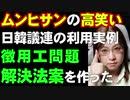 ムンヒサン国会議長 強制徴用工問題の解決法案作ったと明かす「日本の企業と個人もお金を出させる」