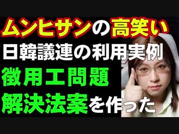 ムンヒサン国会議長 強制徴用工問題の解決法案作ったと明かす「日本の ...