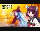 [Battlefield5]東北きりたんは兵士である part.1[VOICEROID実況]