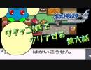 ワタッコ一匹でクリアするポケモンソウルシルバー【Part6】