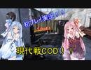 【COD:MW】現代戦!MP5で茜ちゃんレッツゴー!【VOICEROID実況】