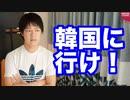 朝日読者「韓国が好きだ。嫌いだという人は韓国に行け」【サンデイブレイク132】