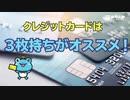 クレジットカードは3枚持ちがオススメ!世間の平均保有枚数は?
