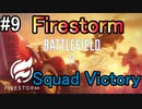 【BF5】Firestorm - 2Times Squad Win #9 With Friends【PS4 Pro/BFV】