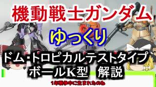【機動戦士ガンダム】 ドム・トロピカルテストタイプ&ボールK型 解説【ゆっくり解説】 part53
