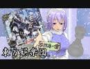 【東方×バトスピ】東方娯楽団 第17局・前 【本編】『ルークの力』
