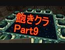 【Minecraft】飽き(性?がやるマイ)クラ実況Part9 エンドポータル編