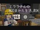 【Minecraft】エララさんのMODまみれ生活_#04