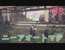 【実況】初見!NieR:Automata BECOME AS GODS Edition ニーアオートマタ #8 修正版【XboxOneX】