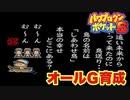 む~ん む~ん【パワポケ6オールG育成】#4