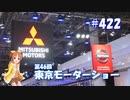 【くるm@s_6th】#422_第46回東京モーターショー 【閑話休題】