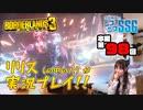 【第98回】ミンゴス(リリス役)が『ボーダーランズ3』に挑戦!
