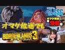 【第98回オマケ放送】オマケ放送でもミンゴスが『ボーダーランズ3』をプレイ!