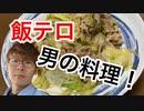 飯テロ!男の料理!肉野菜炒め!