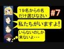 sakiquest #7:咲RPGを「咲-saki-」好きが「咲-saki-」の話をしながらゆっくり実況(初見プレイ)