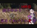 【Apex Legends】結月ゆかりの気まくれバトロワ丼【10杯目】
