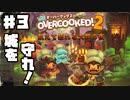 【オーバークック2】前作をクリアした男が2のDLCを4人で遊ぶ【DLC】第3回