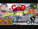 【COD】モバイル版コールオブデューティー何がなんでも生き残れ!!『サンゾクのおもちゃ箱』