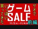 ゲオセール◆480円が100円!PS2のソフト28本買ってきた!◆前編