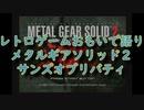 【PS2】レトロゲームおもいで語り「メタルギアソリッド2 サンズオブリバティ」