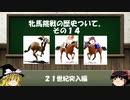 『ゆっくり解説』 競馬の牝馬挑戦の歴史について その14