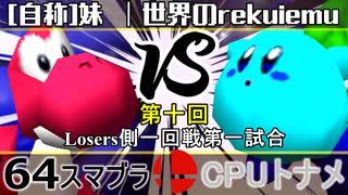 【第十回】64スマブラCPUトナメ実況【Losers一回戦第一試合】