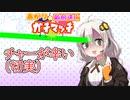 【ウデマエX】あかりの敵前逃亡ガチマッチpart27【VOICEROID実況】