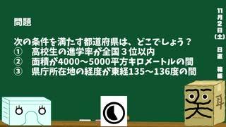 【箱盛】都道府県クイズ生活(156日目)2019年11月2日