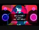 【鏡音リン】進化したのは誰?/溝野あわ【オリジナル曲PV付き】