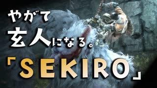 【SEKIRO-隻狼-】やがて玄人になる。【獅子猿 IN MY HEAD】実況(17)
