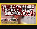 『田口淳之介が活動再開「僕の新たな1歩を刻む楽曲が完成しました」』についてetc【日記的動画(2019年11月04日分)】[ 218/365 ]
