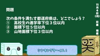 【箱盛】都道府県クイズ生活(158日目)2019年11月4日